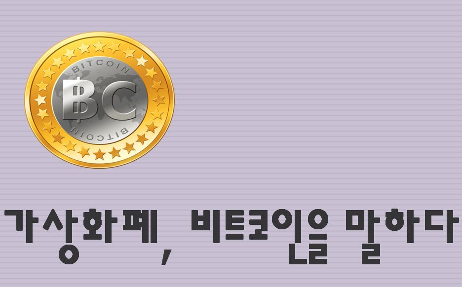 Virtual Currency: BitCoin – 23 Dec 2013 .. 21st MoMo Seoul