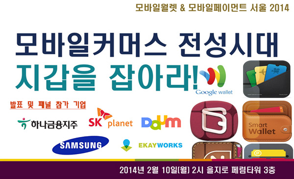 Mobile Monday Seoul #22 : Mobile Wallet & Mobile Payment 2014
