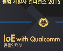 Mobile Monday Seoul #28: 3rd Qualcomm Developer Day