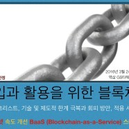 2nd Blockchain Conference @Seoul : March 24