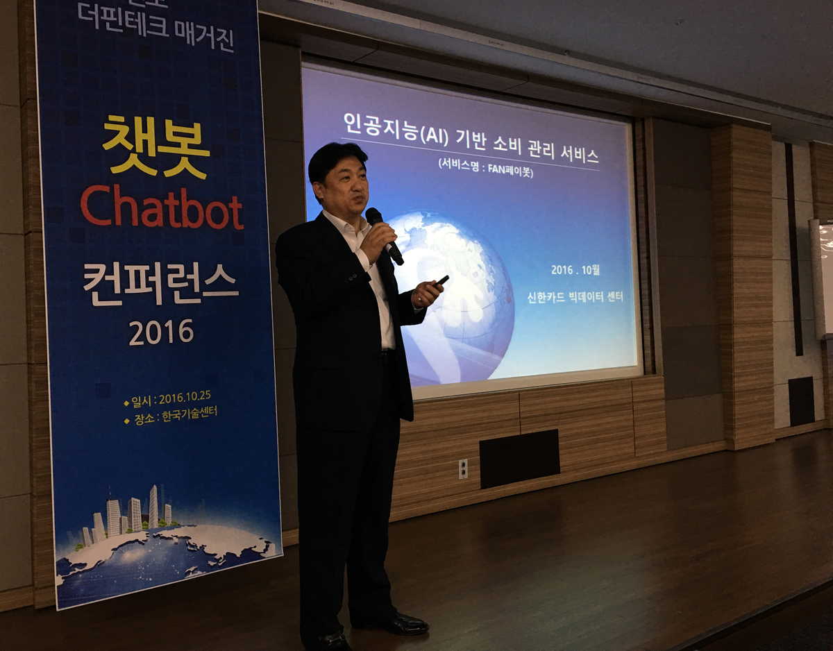 chatbot_shinhan_3m