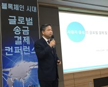 Photo: 32nd MoMo -Global Remittance & Payment