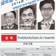 32nd MoMo Seoul: Global Remittance & Payment 2016