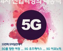 35th Mobile Monday : 5G Era with Qualcomm