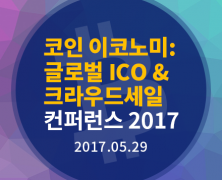 37th Mobile Monday: Global ICO & Crowdsale Conference