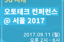 38th MoMo Seoul: 5G Era, Auto Tech Conference @Seoul 2017