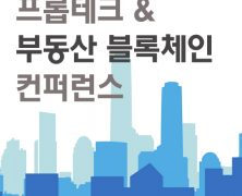 39th MoMo Seoul: PropTech@Seoul 2017: Blockchain for Real Estate