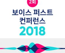 41st MoMo Seoul: 2nd Voice First Conference 2018