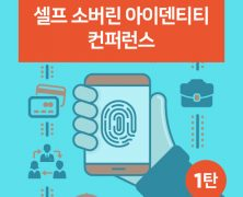 43rd MoMo Seoul : Self-Sovereign Identity