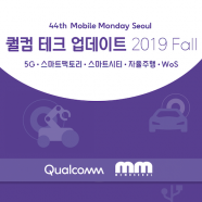 MoMo 44th : Qualcomm Tech Update 2019 Fall